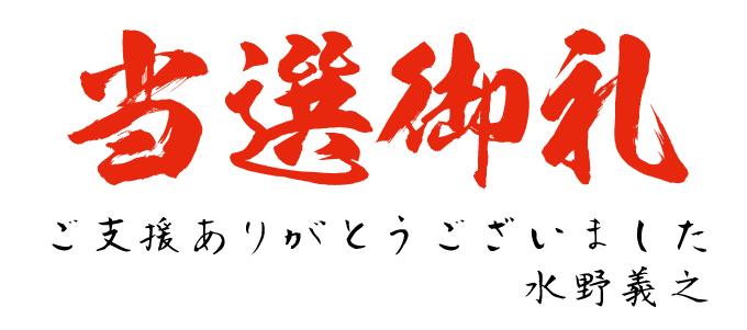 """水野よしゆき 当選御礼"""" width="""