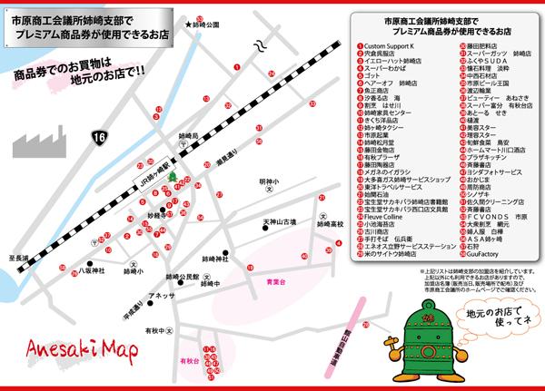 いちはら国府プレミアム商品券【姉崎MAP】