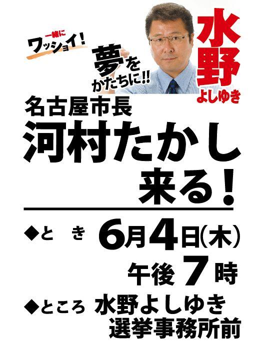 名古屋市長河村たかし 姉崎 姉ヶ崎 水野よしゆきの応援に
